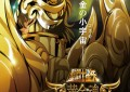 Saint Seiya, Soul of Gold