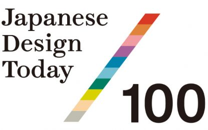 Japanese Design Today 100